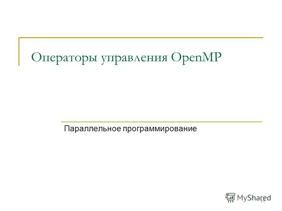 77 Операторы управления OpenMP Параллельное программирование