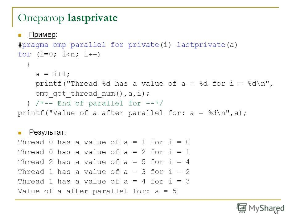 84 Оператор lastprivate Пример: #pragma omp parallel for private(i) lastprivate(a) for (i=0; i