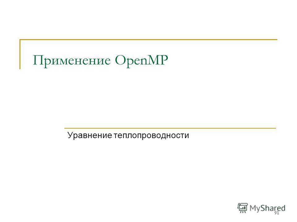 91 Применение OpenMP Уравнение теплопроводности