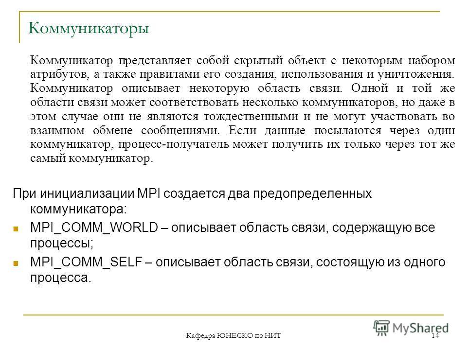 Кафедра ЮНЕСКО по НИТ 14 Коммуникаторы Коммуникатор представляет собой скрытый объект с некоторым набором атрибутов, а также правилами его создания, использования и уничтожения. Коммуникатор описывает некоторую область связи. Одной и той же области с