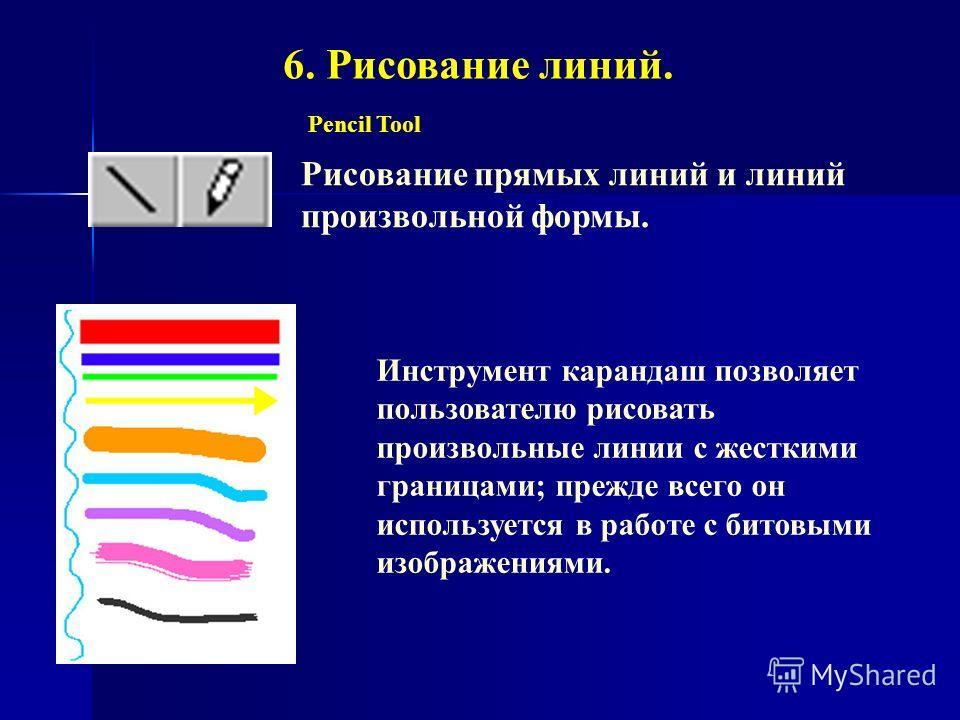 6. Рисование линий. Pencil Tool Рисование прямых линий и линий произвольной формы. Инструмент карандаш позволяет пользователю рисовать произвольные линии с жесткими границами; прежде всего он используется в работе с битовыми изображениями.