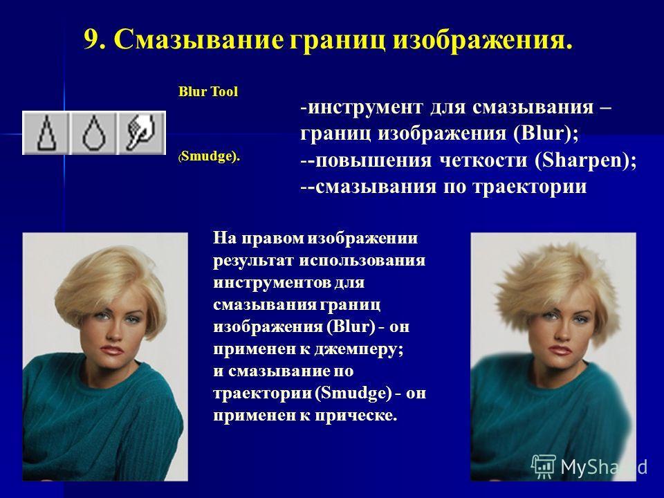 9. Смазывание границ изображения. Blur Tool ( Smudge). На правом изображении результат использования инструментов для смазывания границ изображения (Blur) - он применен к джемперу; и смазывание по траектории (Smudge) - он применен к прическе. -инстру