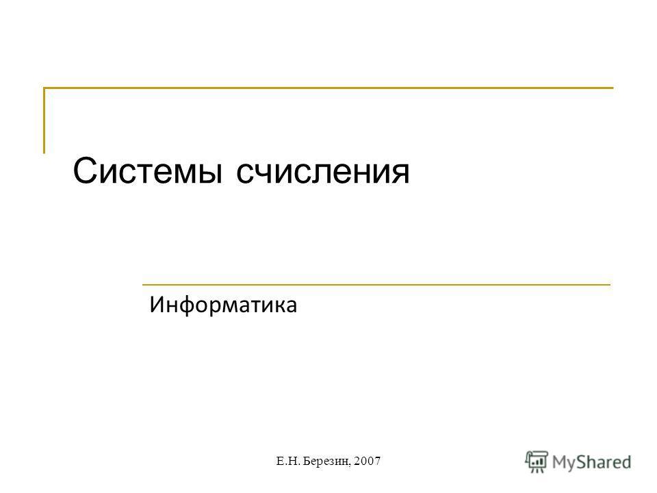 Системы счисления Информатика Е.Н. Березин, 2007