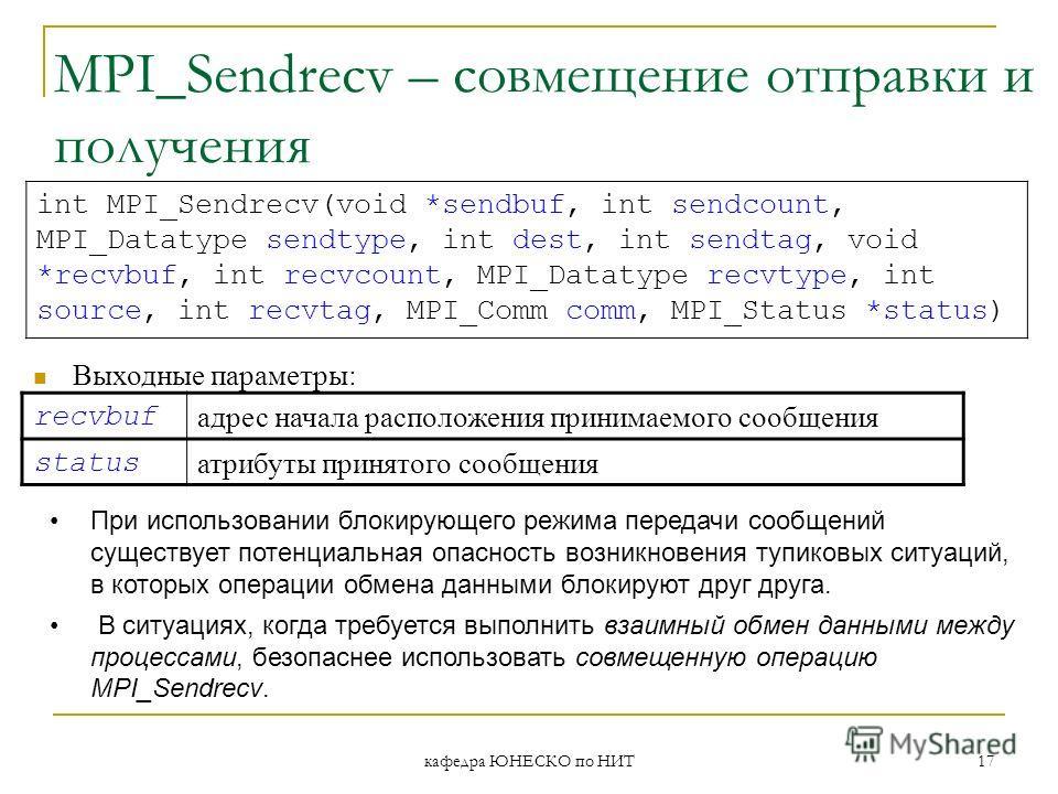 MPI_Sendrecv – совмещение отправки и получения кафедра ЮНЕСКО по НИТ 17 int MPI_Sendrecv(void *sendbuf, int sendcount, MPI_Datatype sendtype, int dest, int sendtag, void *recvbuf, int recvcount, MPI_Datatype recvtype, int source, int recvtag, MPI_Com