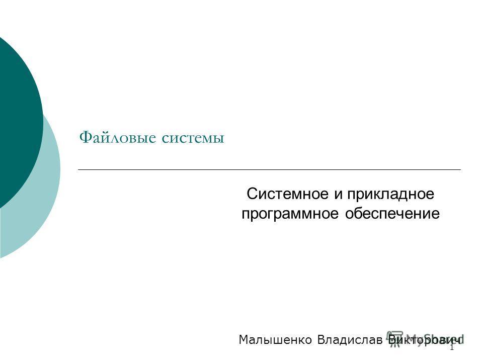 1 Файловые системы Системное и прикладное программное обеспечение Малышенко Владислав Викторович