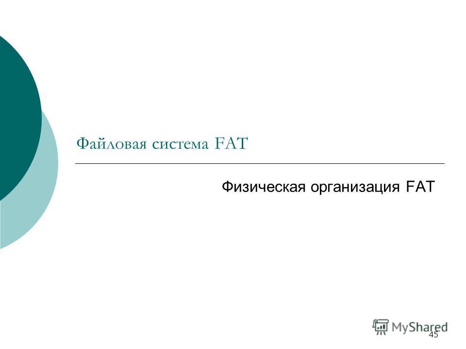 45 Файловая система FAT Физическая организация FAT