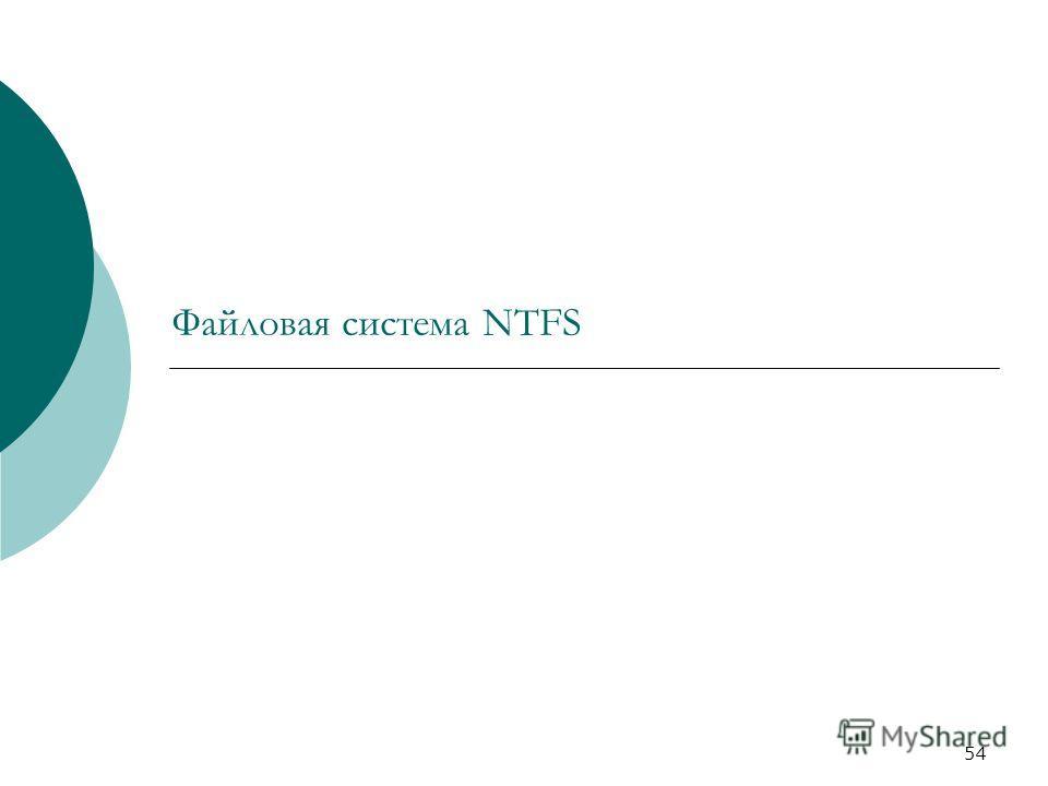 54 Файловая система NTFS