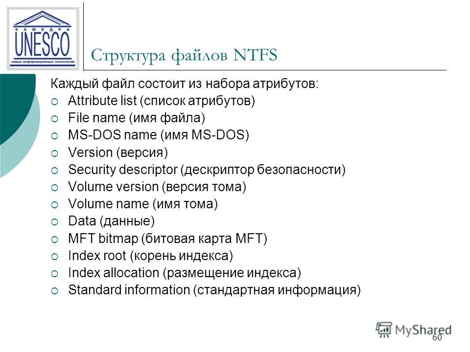60 Структура файлов NTFS Каждый файл состоит из набора атрибутов: Attribute list (список атрибутов) File name (имя файла) MS-DOS name (имя MS-DOS) Version (версия) Security descriptor (дескриптор безопасности) Volume version (версия тома) Volume name