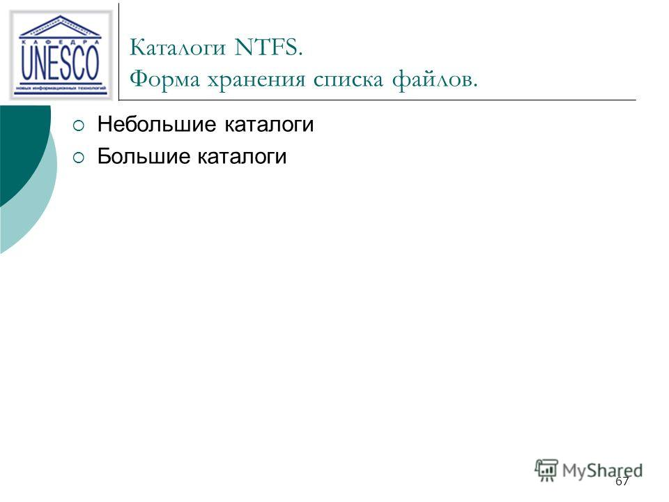 67 Каталоги NTFS. Форма хранения списка файлов. Небольшие каталоги Большие каталоги