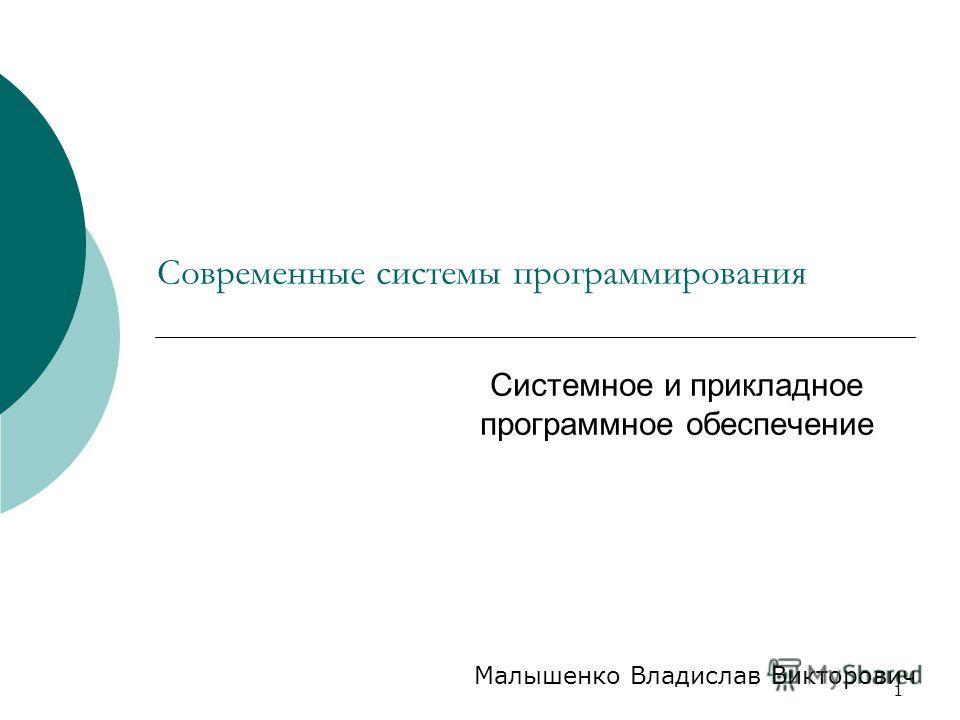 1 Современные системы программирования Системное и прикладное программное обеспечение Малышенко Владислав Викторович