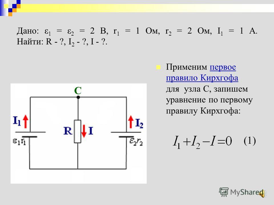 Два элемента с одинаковыми э.д.с. ε 1 = ε 2 = 2 В и внутренними сопротивлениями r 1 = 1 Ом и r 2 = 2 Ом замкнуты на внешнее сопротивление R. Через элемент с э.д.с. ε 1 течет ток I 1 = 1 A. Найти сопротивление R и ток I 2, текущий через элемент с э.д.