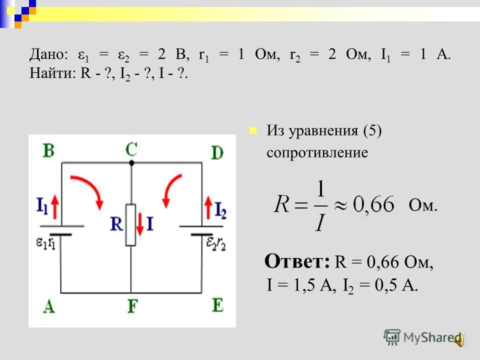 Подставляя значение I 2 в уравнение (4), найдем ток I = I 2 + 1 = 1,5 A.