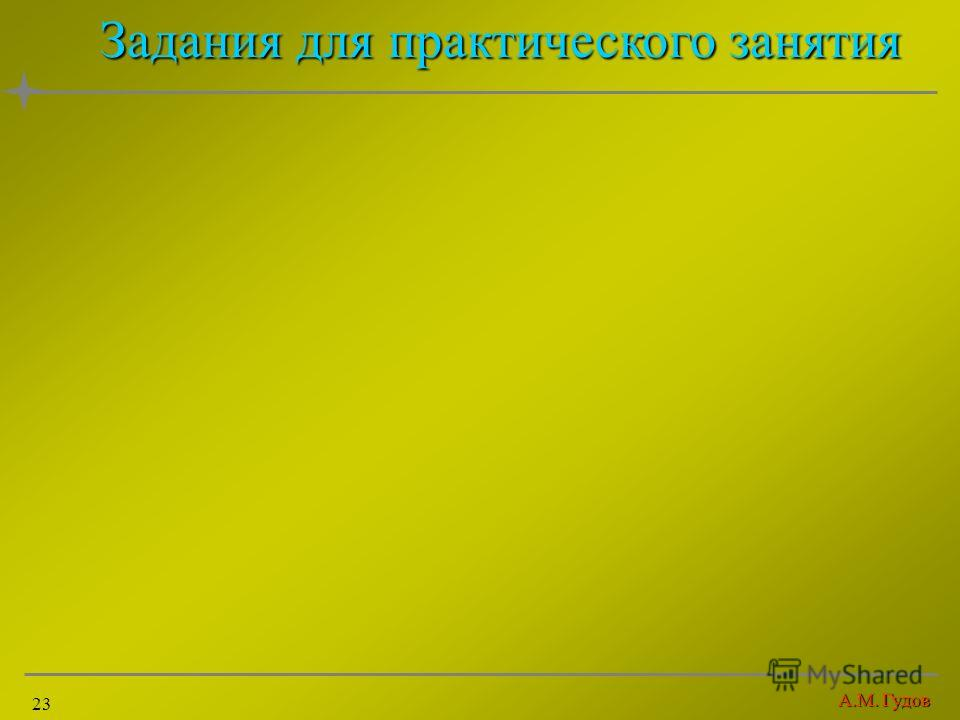 А.М. Гудов 23 Задания для практического занятия