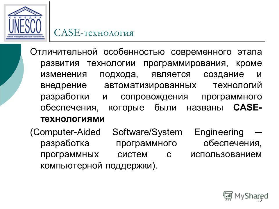 32 CASE-технология Отличительной особенностью современного этапа развития технологии программирования, кроме изменения подхода, является создание и внедрение автоматизированных технологий разработки и сопровождения программного обеспечения, которые б