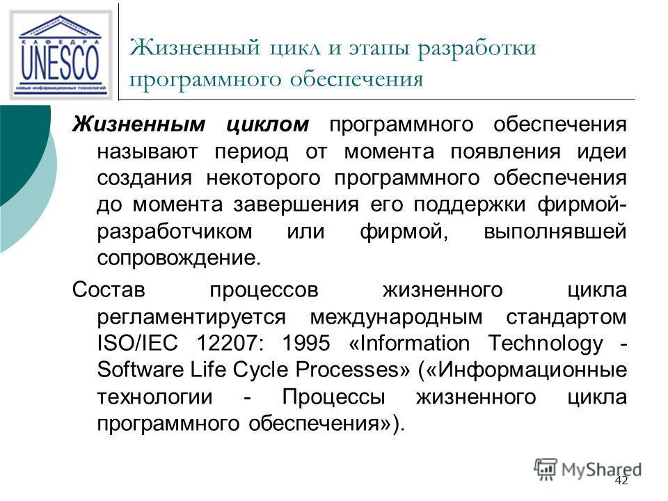 42 Жизненный цикл и этапы разработки программного обеспечения Жизненным циклом программного обеспечения называют период от момента появления идеи создания некоторого программного обеспечения до момента завершения его поддержки фирмой- разработчиком и