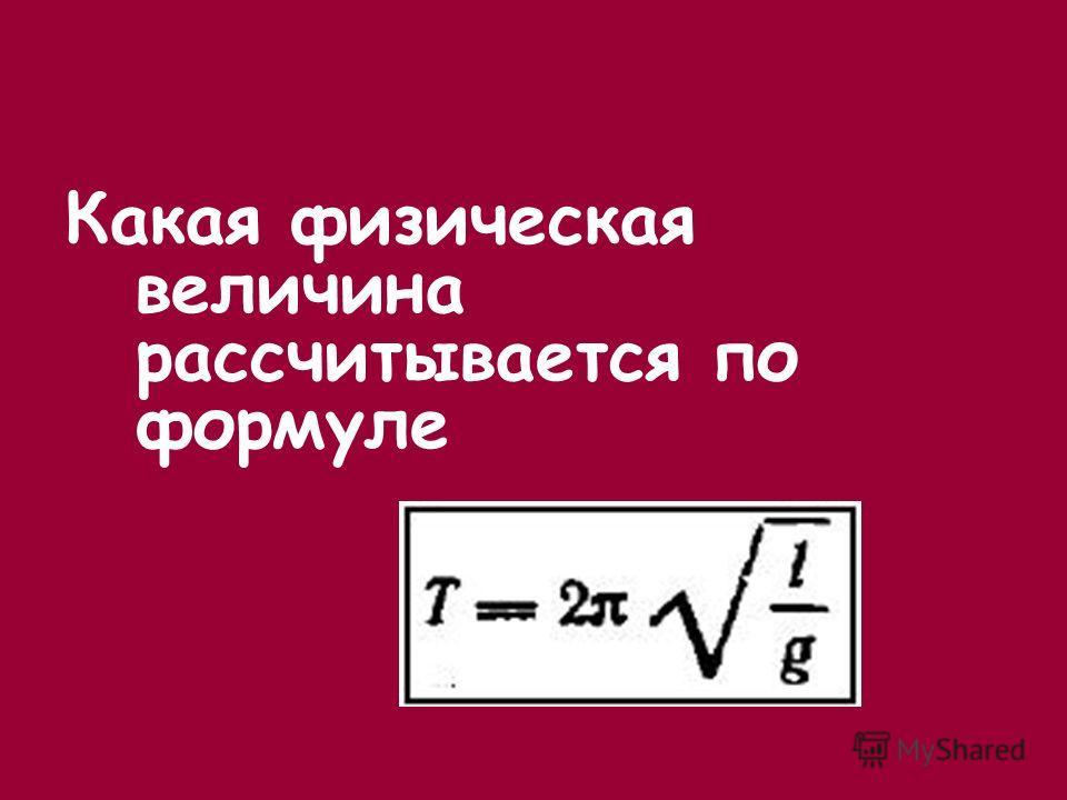 Какая физическая величина рассчитывается по формуле