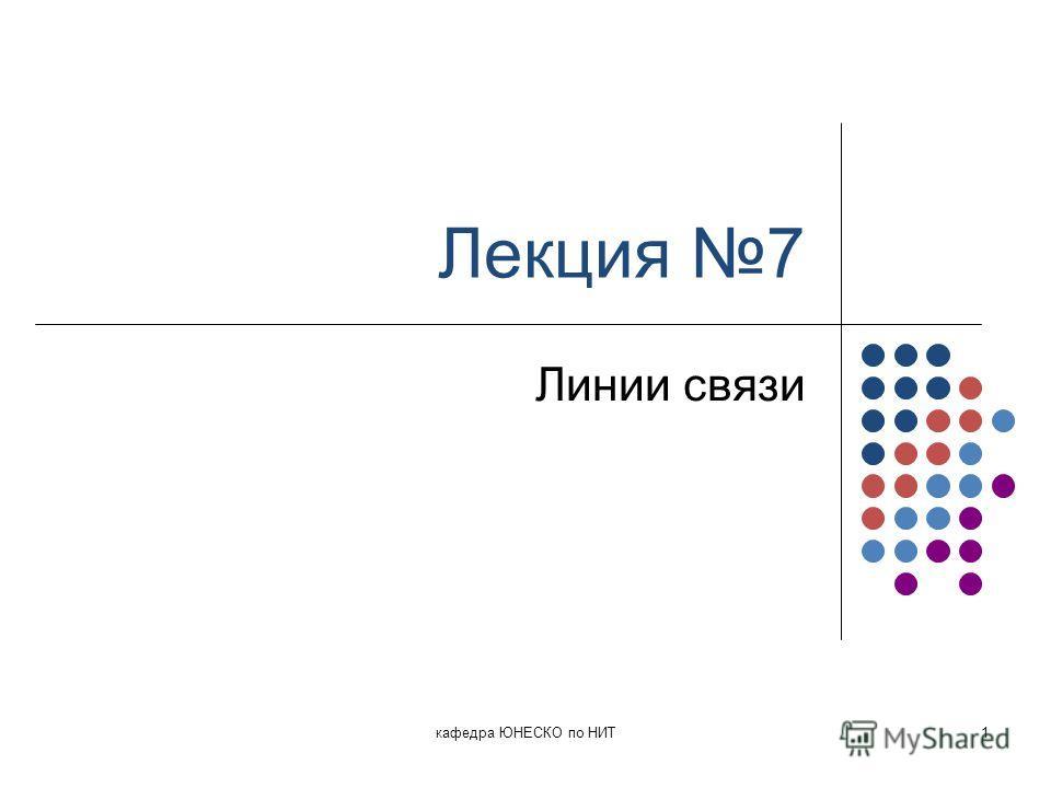 Лекция 7 Линии связи кафедра ЮНЕСКО по НИТ1