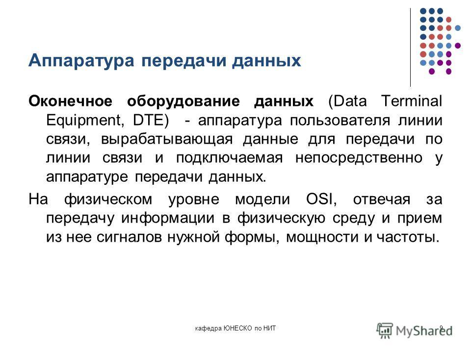 Аппаратура передачи данных Оконечное оборудование данных (Data Terminal Equipment, DTE) - аппаратура пользователя линии связи, вырабатывающая данные для передачи по линии связи и подключаемая непосредственно у аппаратуре передачи данных. На физическо