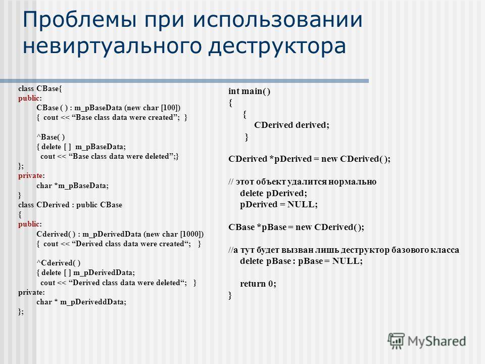 Проблемы при использовании невиртуального деструктора class CBase{ public: CBase ( ) : m_pBaseData (new char [100]) { cout