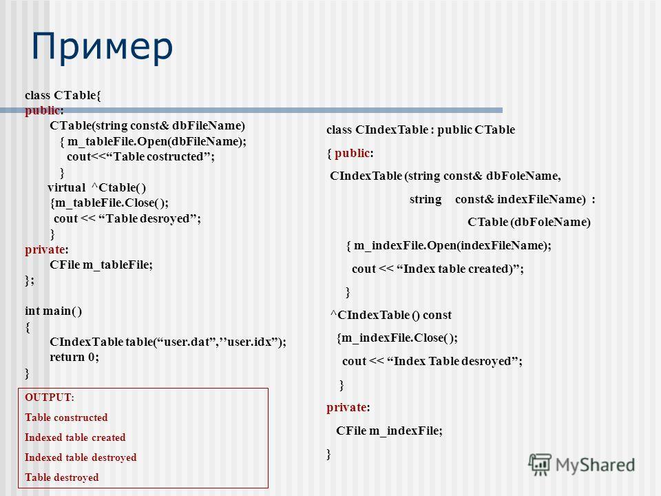 Пример class CTable{ public: CTable(string const& dbFileName) { m_tableFile.Open(dbFileName); cout