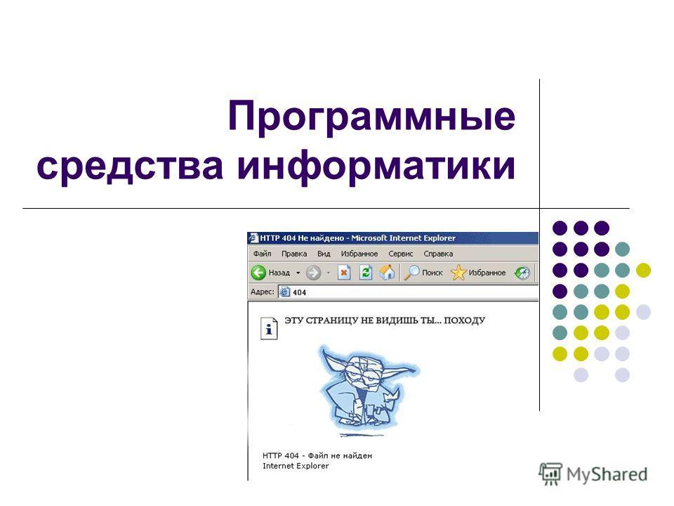 Программные средства информатики