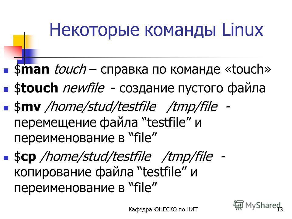 Кафедра ЮНЕСКО по НИТ12 Вид Midnight Commander в кодировке UTF-8 Red Hat Linux release 9.0 (Strike) Kernel 2.4.42-6 on an i586 Login: stud Password: stud1234 Last login: Fri Sep 3 10:46:00 from unesco1.kemsu.ru [stud@unesco9 stud]$ mc -c