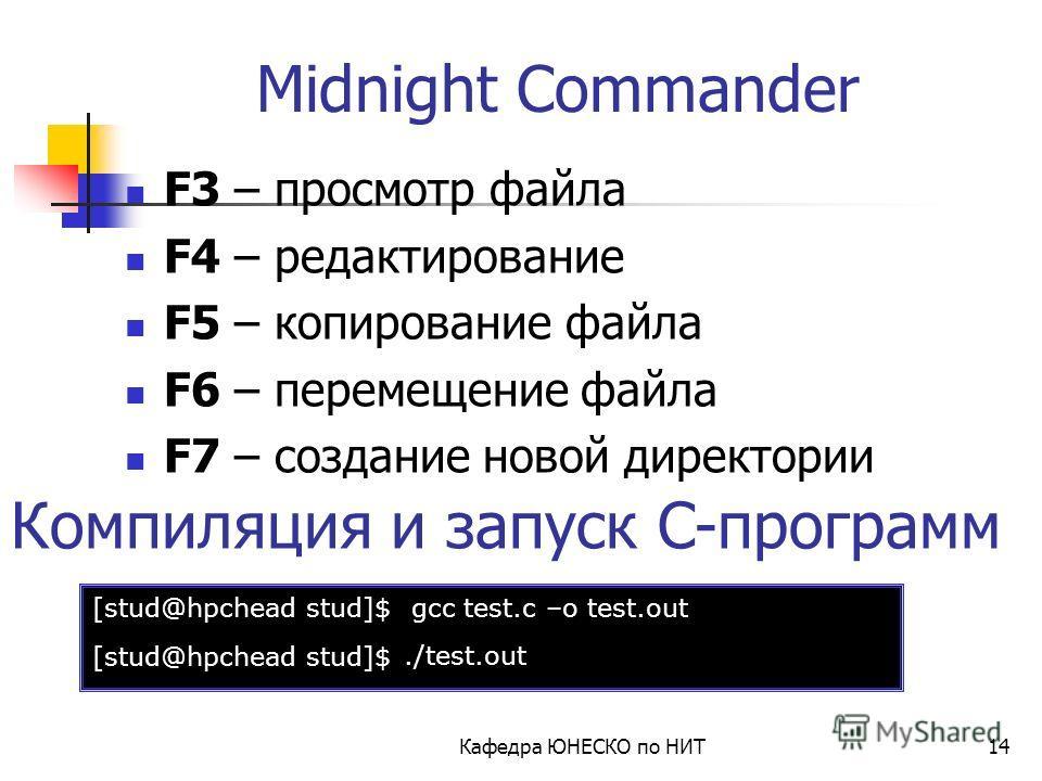 Некоторые команды Linux $man touch – справка по команде «touch» $touch newfile - создание пустого файла $mv /home/stud/testfile /tmp/file - перемещение файла testfile и переименование в file $cp /home/stud/testfile /tmp/file - копирование файла testf