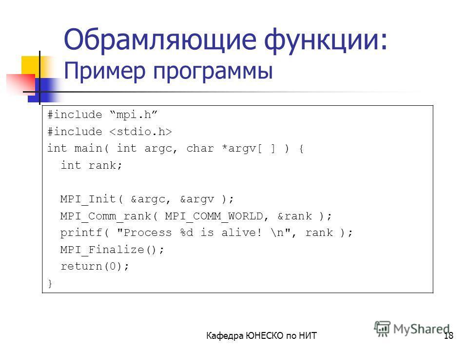 Кафедра ЮНЕСКО по НИТ17 int MPI_Get_processor_name( char *name, int *resultlen) Функция определения имени вычислительного узла, на котором запущен данный процесс MPI_Get_processor_name out: name – имя узла out: resultlen – длина массива name