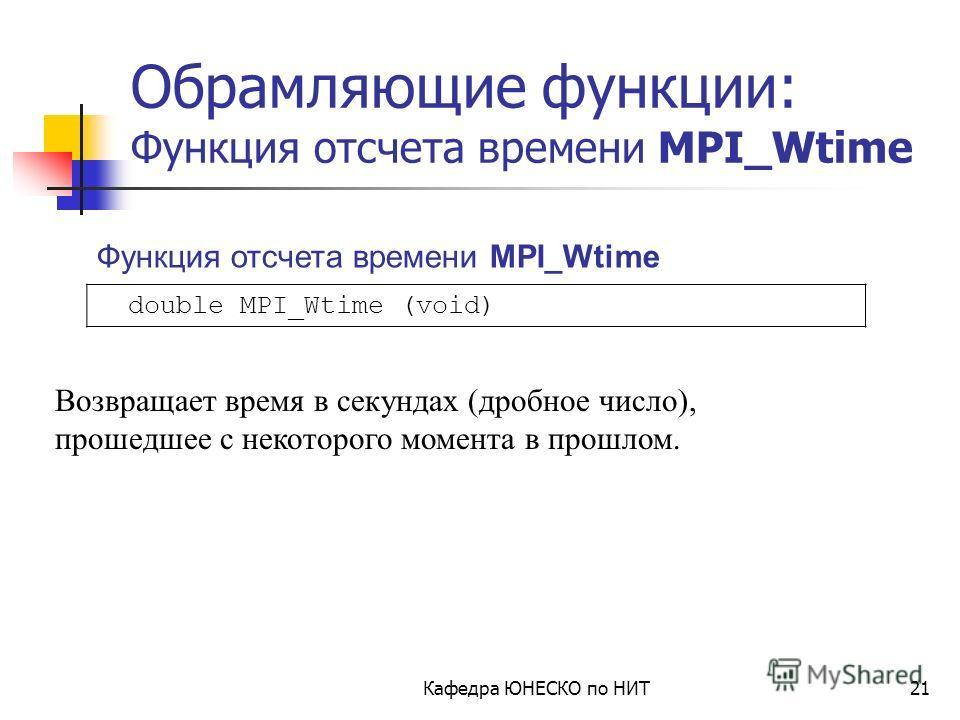 Кафедра ЮНЕСКО по НИТ20 Задание 1 Отладить и запустить MPI-программу, выдающую сообщение: о номере процесса; об имени узла, на котором запущен каждый из процессов; об общем количестве процессов.