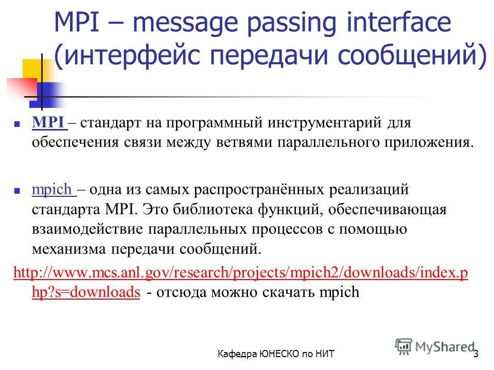 Кафедра ЮНЕСКО по НИТ2 Парадигма параллельного программирования Парадигма последовательного программирования data pro- gram память процессор Парадигма параллельного программирования data sub- program data sub- program data sub- program data sub- prog
