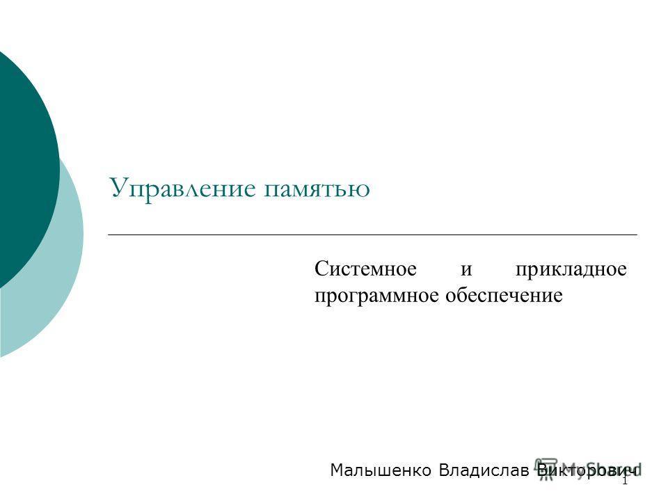 1 Управление памятью Системное и прикладное программное обеспечение Малышенко Владислав Викторович