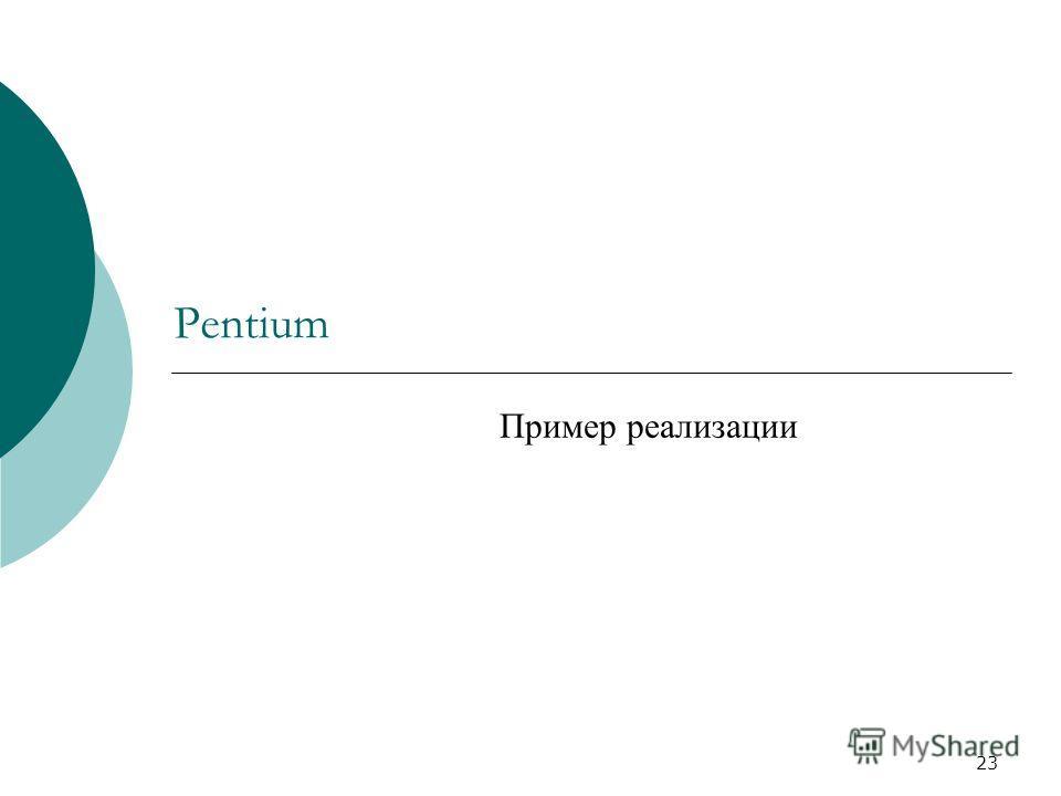 23 Pentium Пример реализации