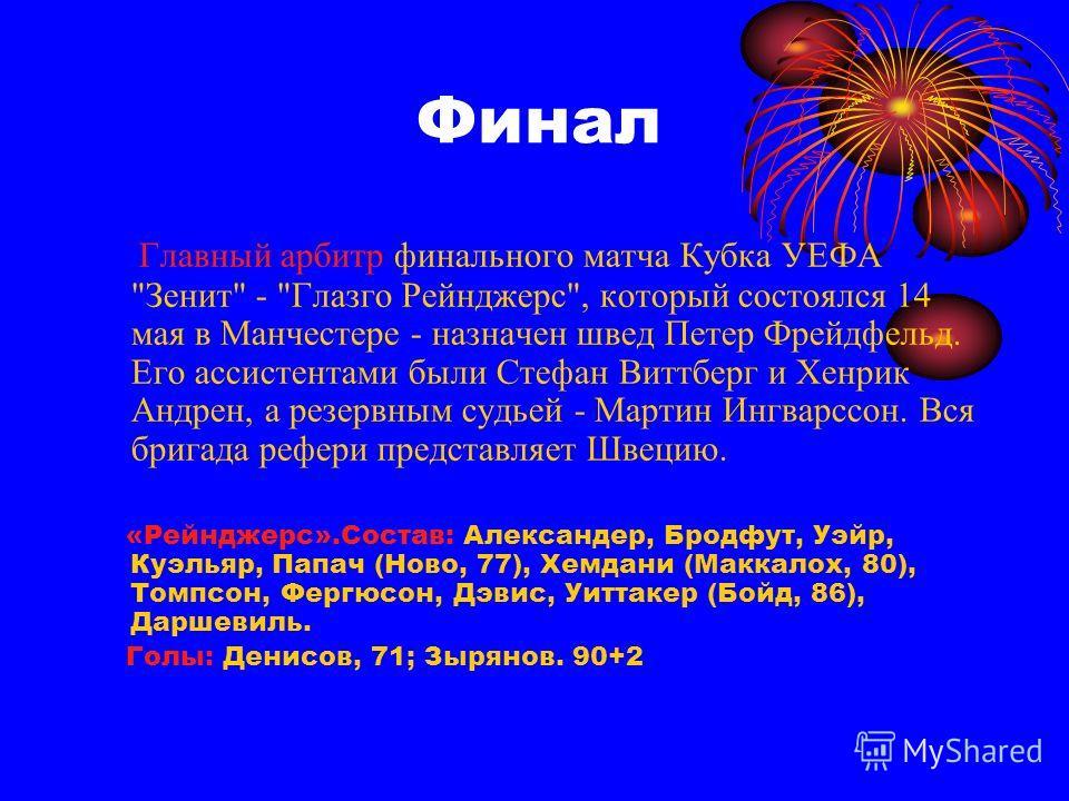 Финал Главный арбитр финального матча Кубка УЕФА