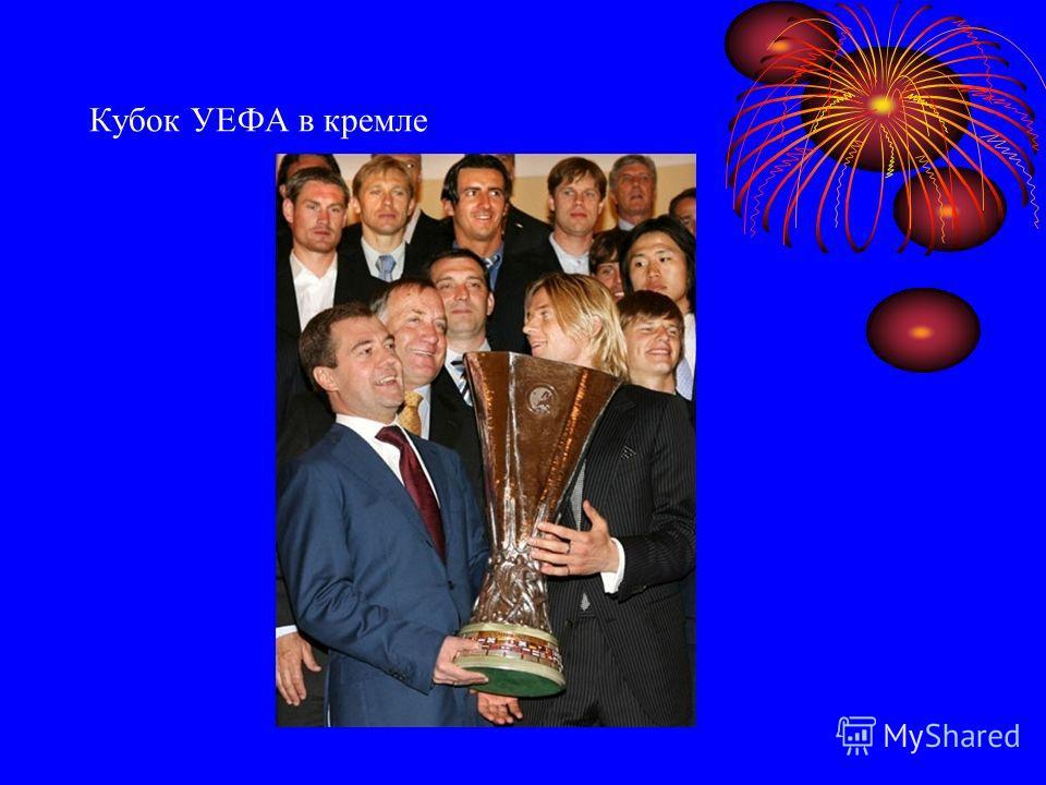Кубок УЕФА в кремле