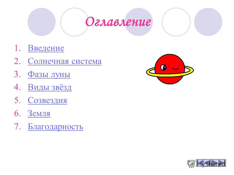 Оглавление 1.ВведениеВведение 2.Солнечная системаСолнечная система 3.Фазы луныФазы луны 4.Виды звёздВиды звёзд 5.СозвездияСозвездия 6.ЗемляЗемля 7.БлагодарностьБлагодарность