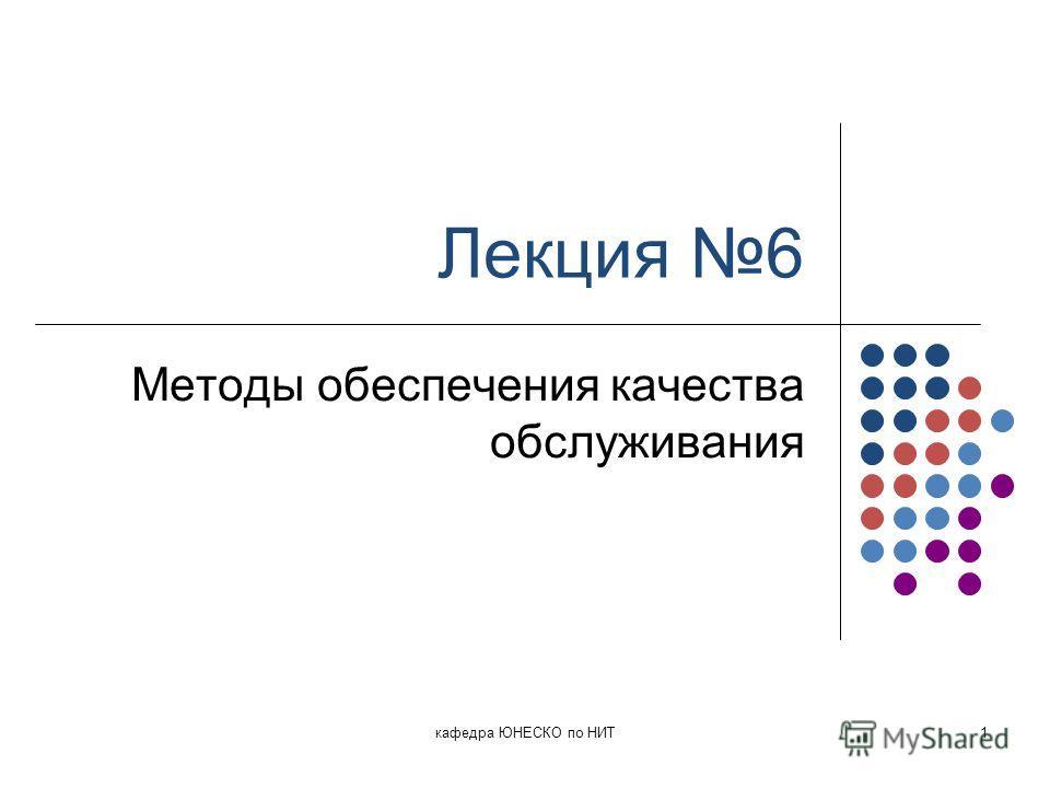 Лекция 6 Методы обеспечения качества обслуживания кафедра ЮНЕСКО по НИТ1