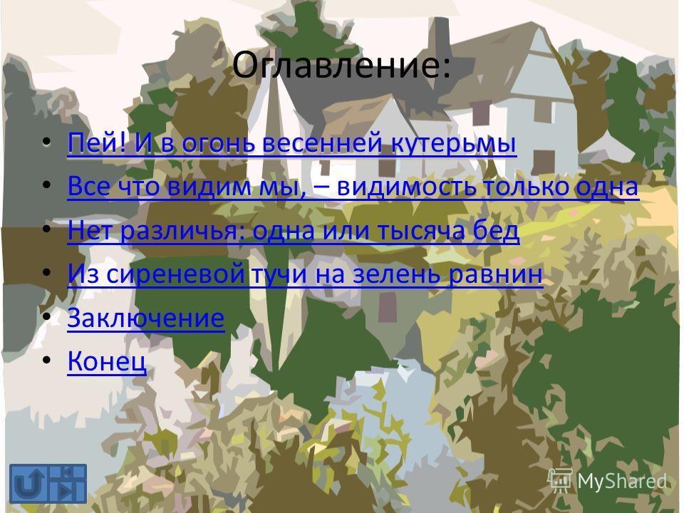 «Рубаи» Омара Хайяма Иванов Георгий Ф-052(1)