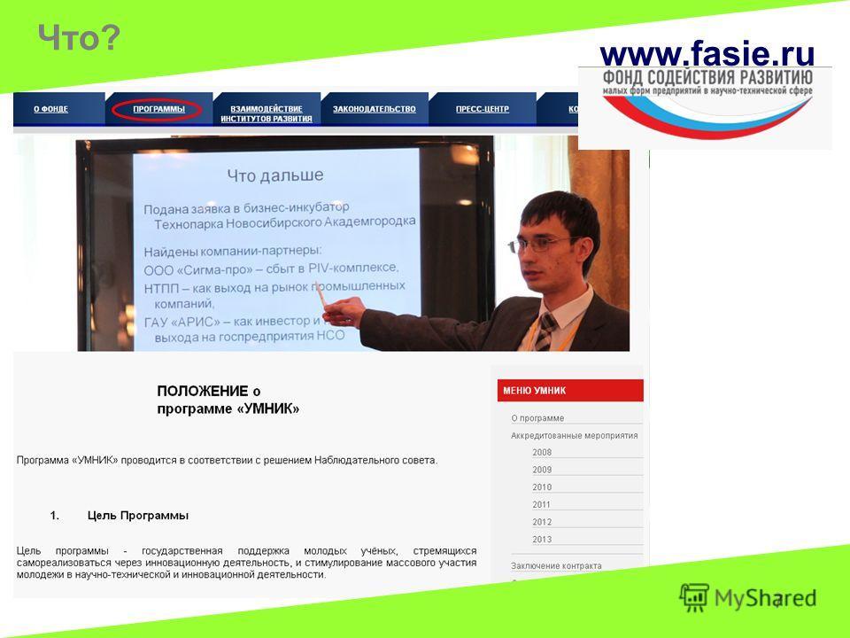 Что? 7 www.fasie.ru