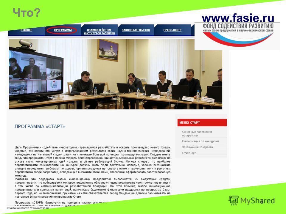 Что? 8 www.fasie.ru
