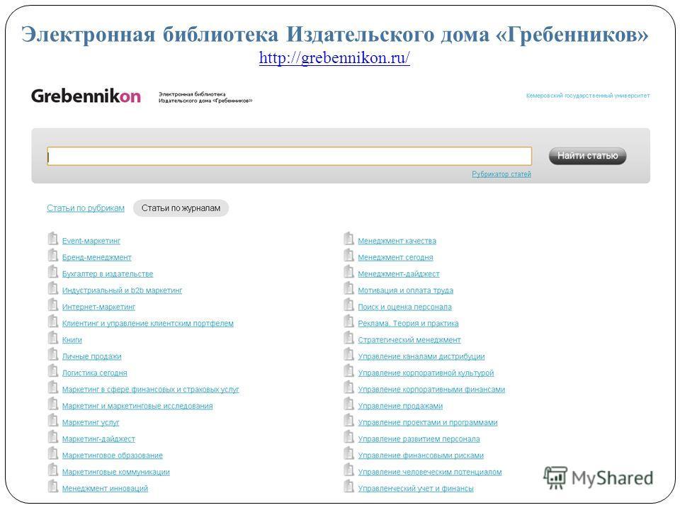 Электронная библиотека Издательского дома «Гребенников» http://grebennikon.ru/