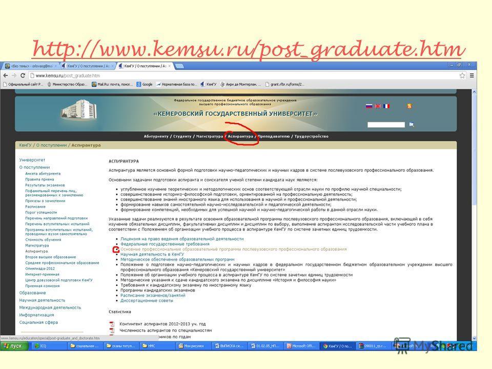 http://www.kemsu.ru/post_graduate.htm