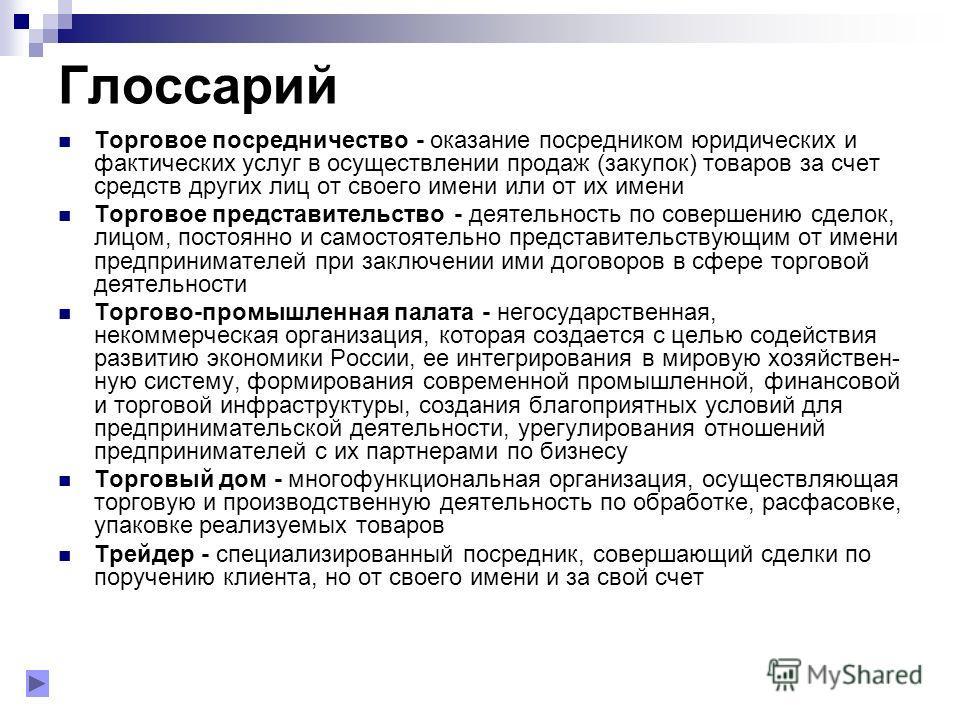 Глоссарий Соглашение о межрегиональных поставках товаров - договор, заключаемый между органами исполнительной власти российских регионов, направленный на определение конкретных поставщиков и покупателей и общих условий договоров поставки, оформляемых