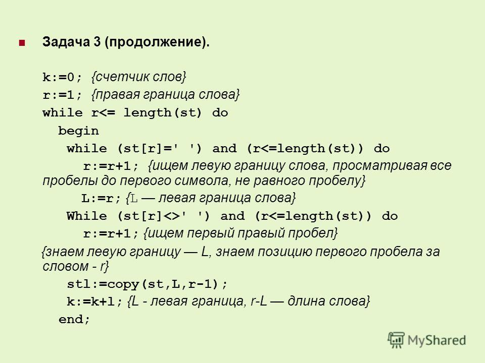 Задача 3 (продолжение). k:=0; {счетчик слов} r:=1; {правая граница слова} while r