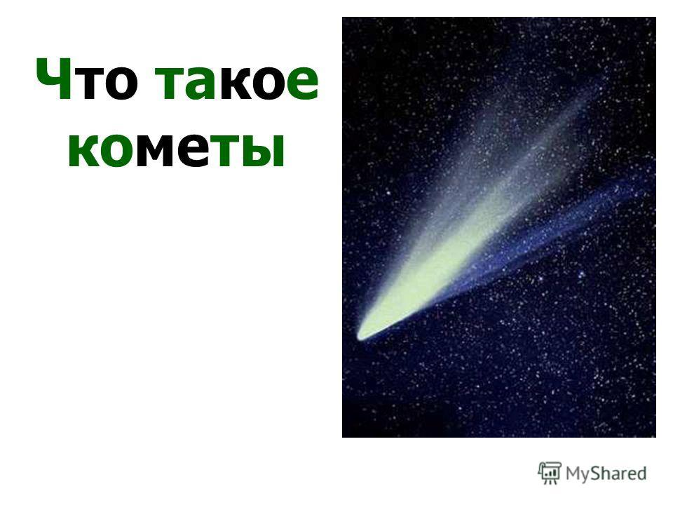 Что такое кометы Что такое кометы.