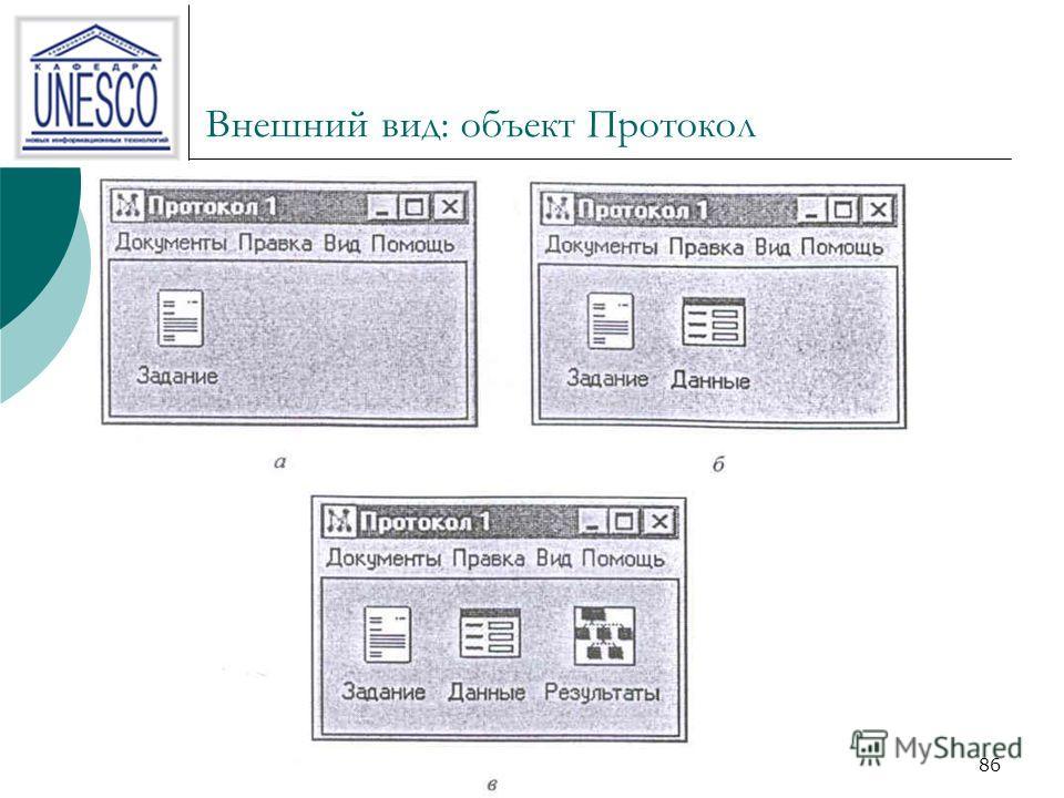 86 Внешний вид: объект Протокол