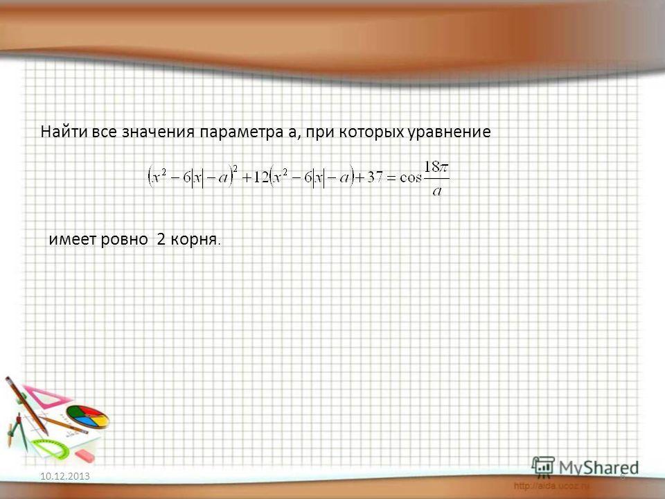 6 Найти все значения параметра а, при которых уравнение имеет ровно 2 корня.
