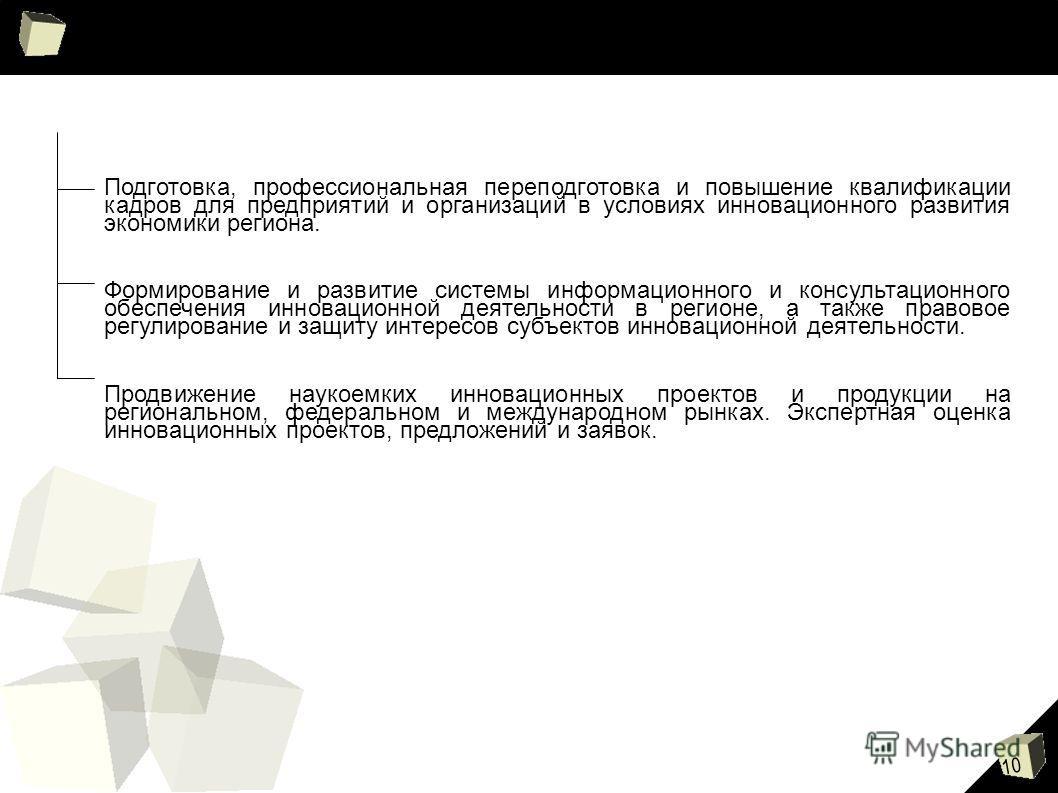 10 Подготовка, профессиональная переподготовка и повышение квалификации кадров для предприятий и организаций в условиях инновационного развития экономики региона. Формирование и развитие системы информационного и консультационного обеспечения инновац