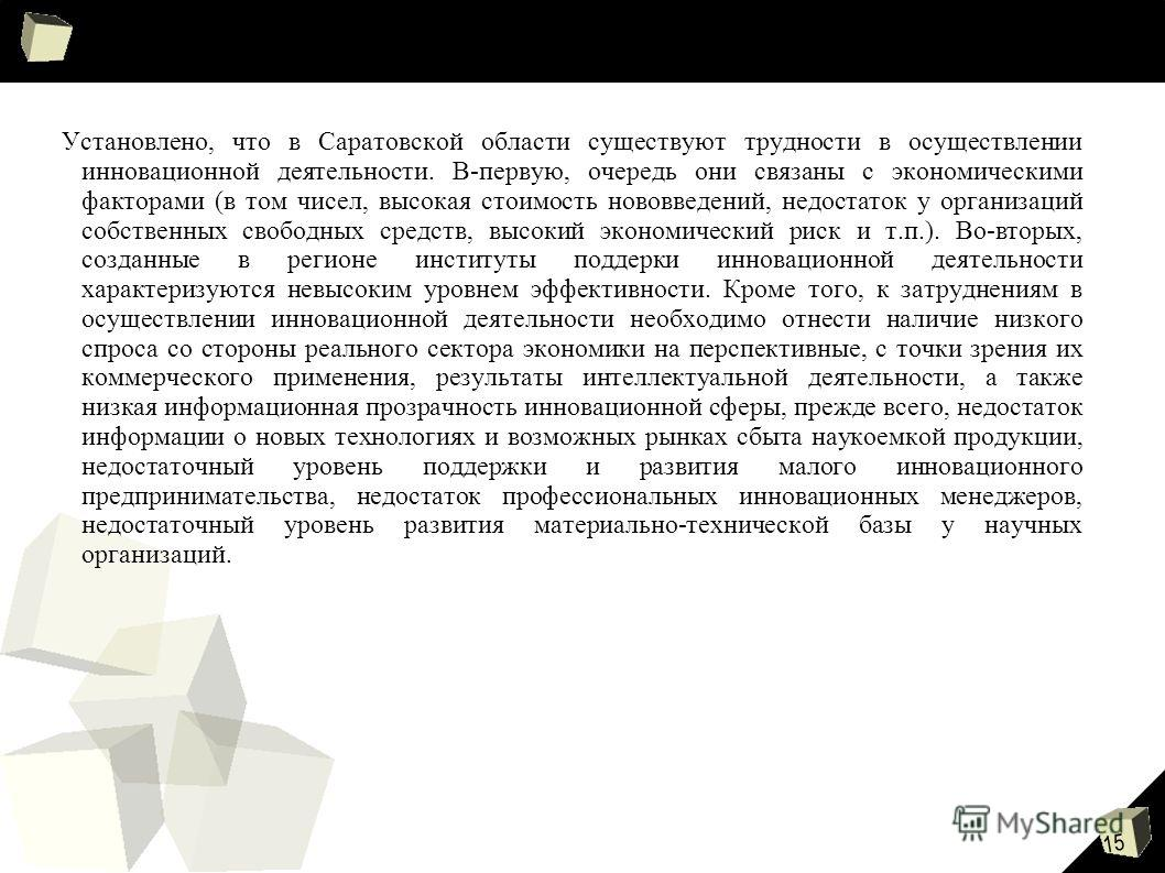 15 Установлено, что в Саратовской области существуют трудности в осуществлении инновационной деятельности. В-первую, очередь они связаны с экономическими факторами (в том чисел, высокая стоимость нововведений, недостаток у организаций собственных сво
