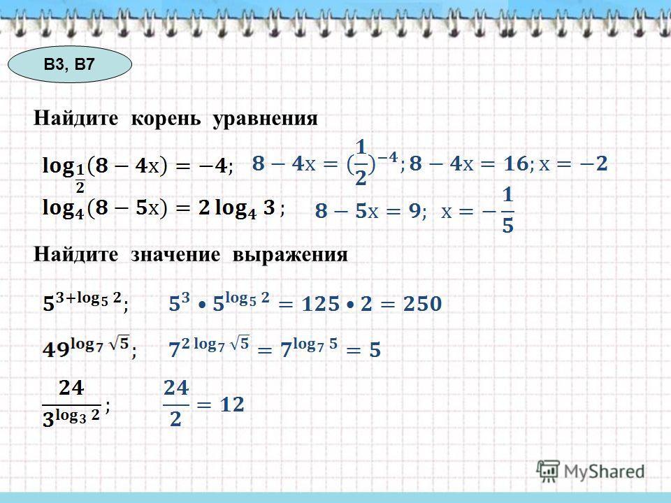В3, В7 Найдите корень уравнения Найдите значение выражения