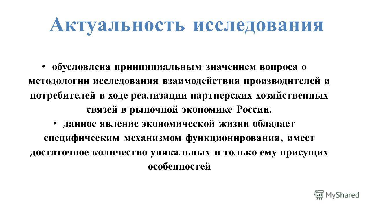обусловлена принципиальным значением вопроса о методологии исследования взаимодействия производителей и потребителей в ходе реализации партнерских хозяйственных связей в рыночной экономике России. данное явление экономической жизни обладает специфиче